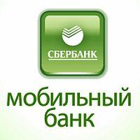 На территории города Рубцовска распространены способы мошенничества с помощью услуги «мобильный банк» Сбербанка