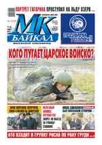 МК Байкал